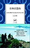 日本百霊山 伝承と神話でたどる日本人の心の山 (ヤマケイ新書)