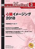 映像情報メディカル 通巻919号 (2018-03-01) [雑誌]