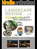 LANDSCAPE DESIGN No.111