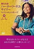 「聖なる母ハー・ホーリーネス・サイマー スペシャルメッセージ」 [DVD]