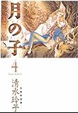 月の子 MOON CHILD 4 (白泉社文庫)