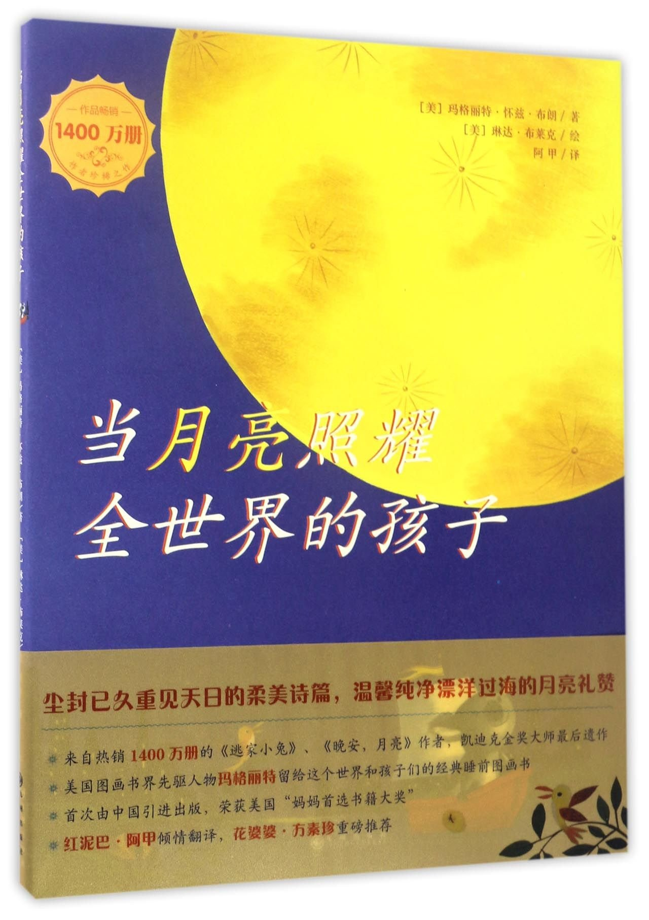 The Moon Shines Down (Chinese Edition) pdf