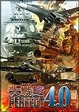 大戦略パーフェクト4.0 - PS4