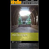 சற்றே நகுக (Tamil Edition)