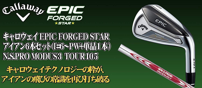 Callaway(キャロウェイ) EPIC FORGED STAR (エピック フォージド スター) アイアン 6本セット (I#6~I#9,PW+【単品アイアン1本】) N.S.PRO MODUS3 TOUR 105 スチールシャフト メンズ 右利き用 (#6~PW+【I#5】) IX6 FLEX-S