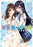 百合風の香る島 由佳先生と巫女少女 (二次元ドリーム文庫)