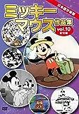 ミッキーマウス作品集vol.10 全10話収録 (日本語字幕版) [DVD]