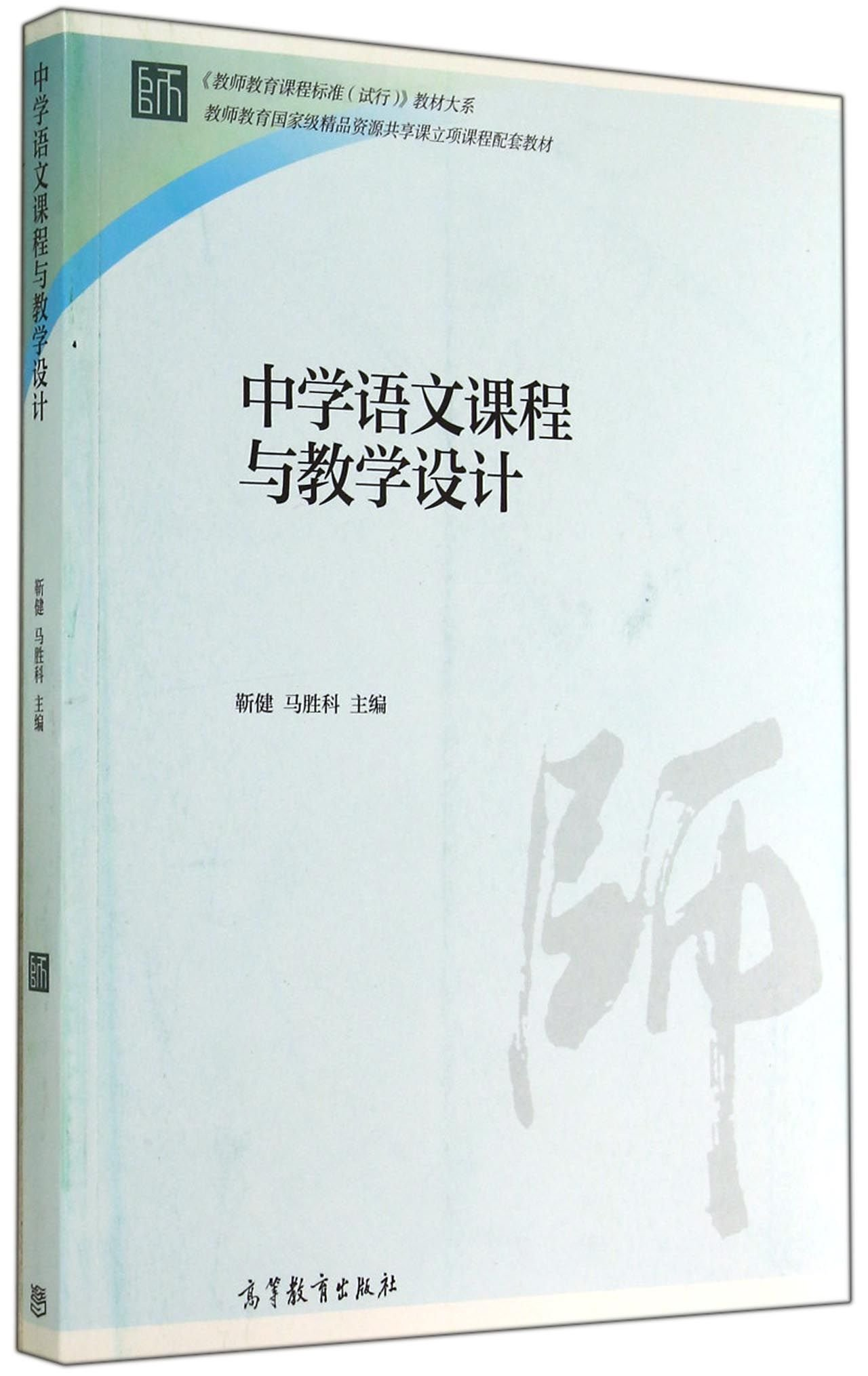 Download Middle School Language Curriculum and Instructional Design Teacher Education Department of Curriculum Standards big trial materials(Chinese Edition) ebook