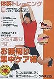 体幹 トレーニング お腹周り集中ケア 編 CCP-973 [DVD]