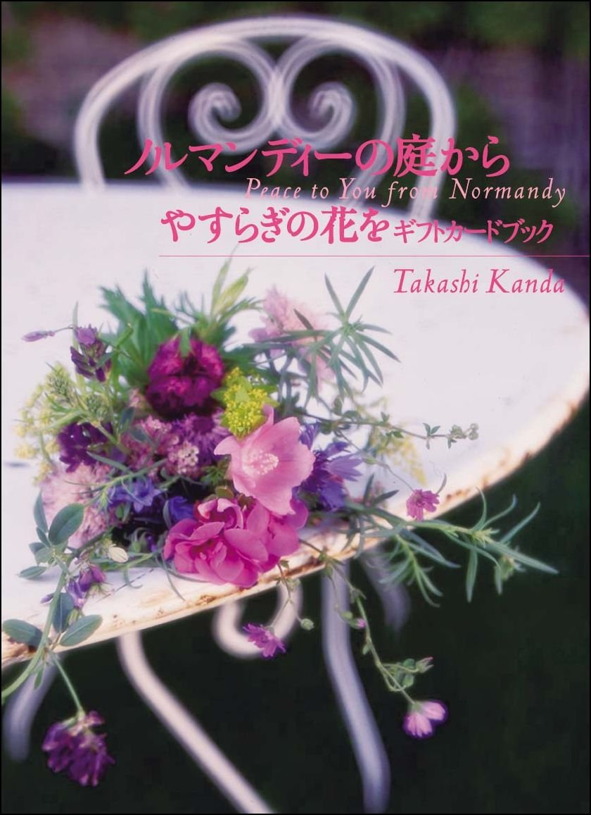 Gift Card Book - the flower of peace from the garden of Normandy (2009) ISBN: 4264027489 [Japanese Import]