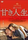 甘き人生 [DVD]