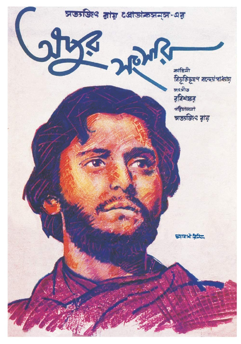 The Colors of Art Satyajit Ray's Apur Sansar Poster in Bengali (Paper, Multicolour): Amazon.in: Home & Kitchen