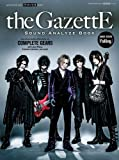 GiGS Presents the GazettE Sound Analyze Book (シンコー・ミュージックMOOK)