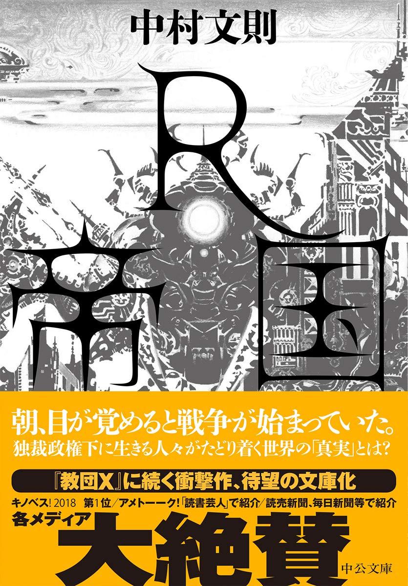 R帝国 (中公文庫) | 中村 文則 |本 | 通販 | Amazon