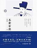 王安石传 (国民大师经典作品集)