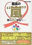 """最高の""""嵐""""輝く20年目へ… (M.B.MOOK)"""