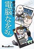電脳なをさん Ver.2.0 (電撃コミックス EX 141-2)