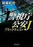 ブラックチェイン: 警視庁公安J (徳間文庫)