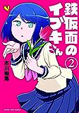 鉄仮面のイブキさん 2巻 (まんがタイムコミックス)