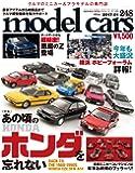 model cars (モデルカーズ) 2017年 1月号 Vol.248