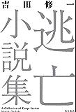 逃亡小説集 犯罪小説集 (角川書店単行本)