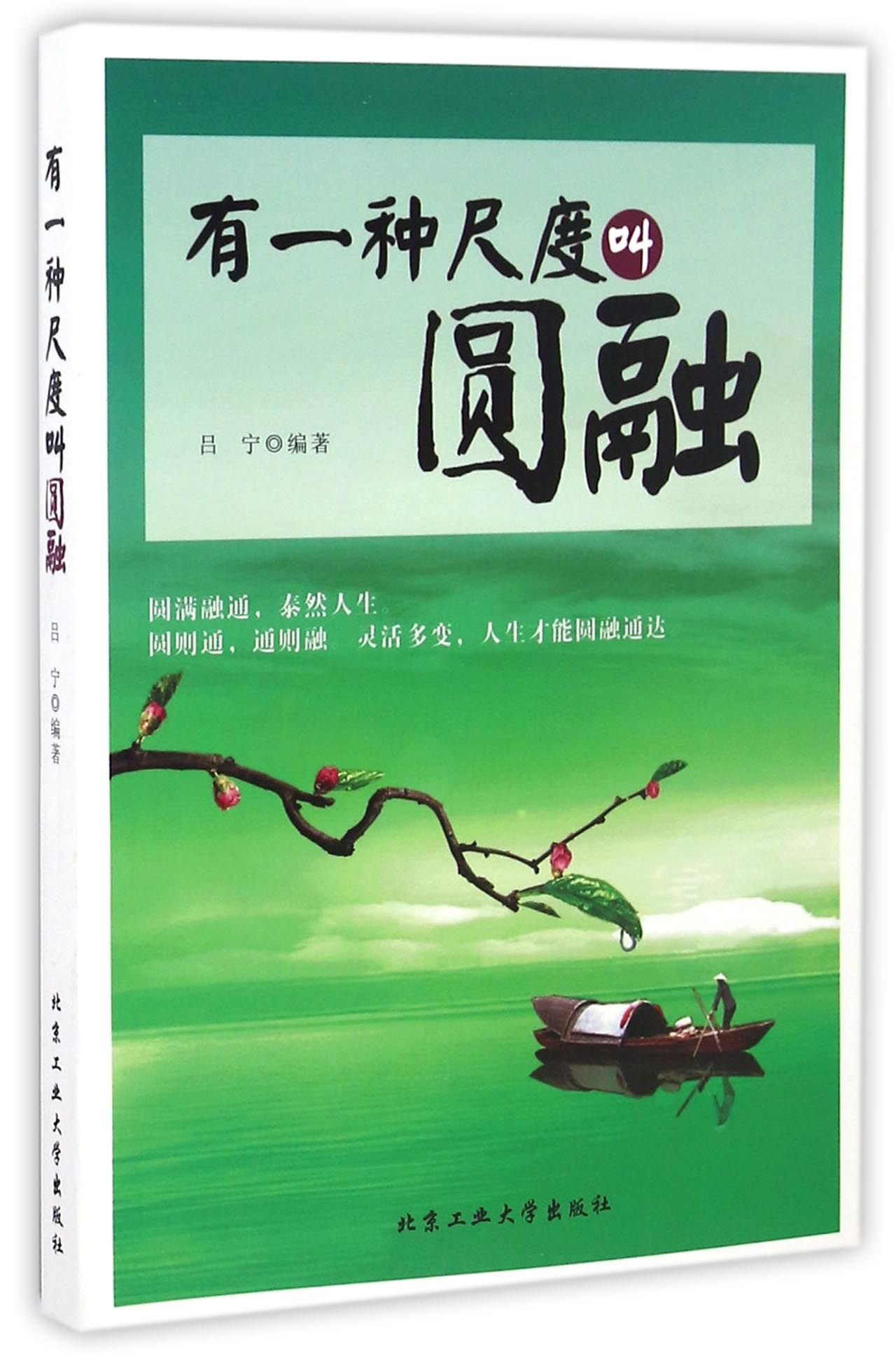 Read Online Be An Accommodating Man (Chinese Edition) PDF