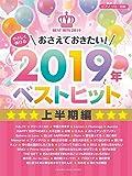 ピアノソロ 初級 やさしく弾ける おさえておきたい! 2019年ベストヒット ~上半期編~