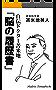 自伝 ドクター苫米地「脳の履歴書」
