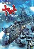 宇宙戦艦ヤマト 復活篇 [DVD]