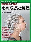 認知科学で探る 心の成長と発達 (別冊日経サイエンス232)