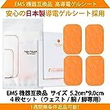 互換パッド 日本製ゲルシート採用(5.2cm×9.0cm (ウェスト・腕・脚専用)2枚入/袋×2袋 2セット分 計4枚)