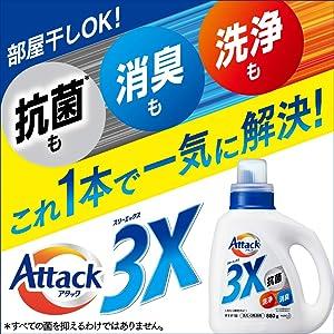 アタック 3X(抗菌・消臭・洗浄もこれ1本で解決!)本体880g+詰め替え1440g