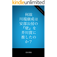 Why did Yasunari Kawabata recommend Kobo Abe to get him Akutagawa Award (Japanese Edition)