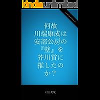 Why did Yasunari Kawabata recommend Kobo Abe to get him Akutagawa Award (Japanese Edition)