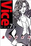 Vice 7巻