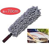 FAUSTA LIFE ごっそりダスター 車 ほこり取り モップ 外 掃除用 洗える ハンディ 伸縮 タイプ 高いとこまでラクラク届く (グレー(70cm))