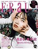 FRaU (フラウ) 2017年 04月号 [雑誌]