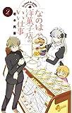 なのは洋菓子店のいい仕事 2 (少年サンデーコミックス)