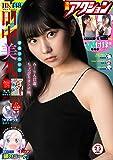 漫画アクション No.3 2019年2/5号 [雑誌]
