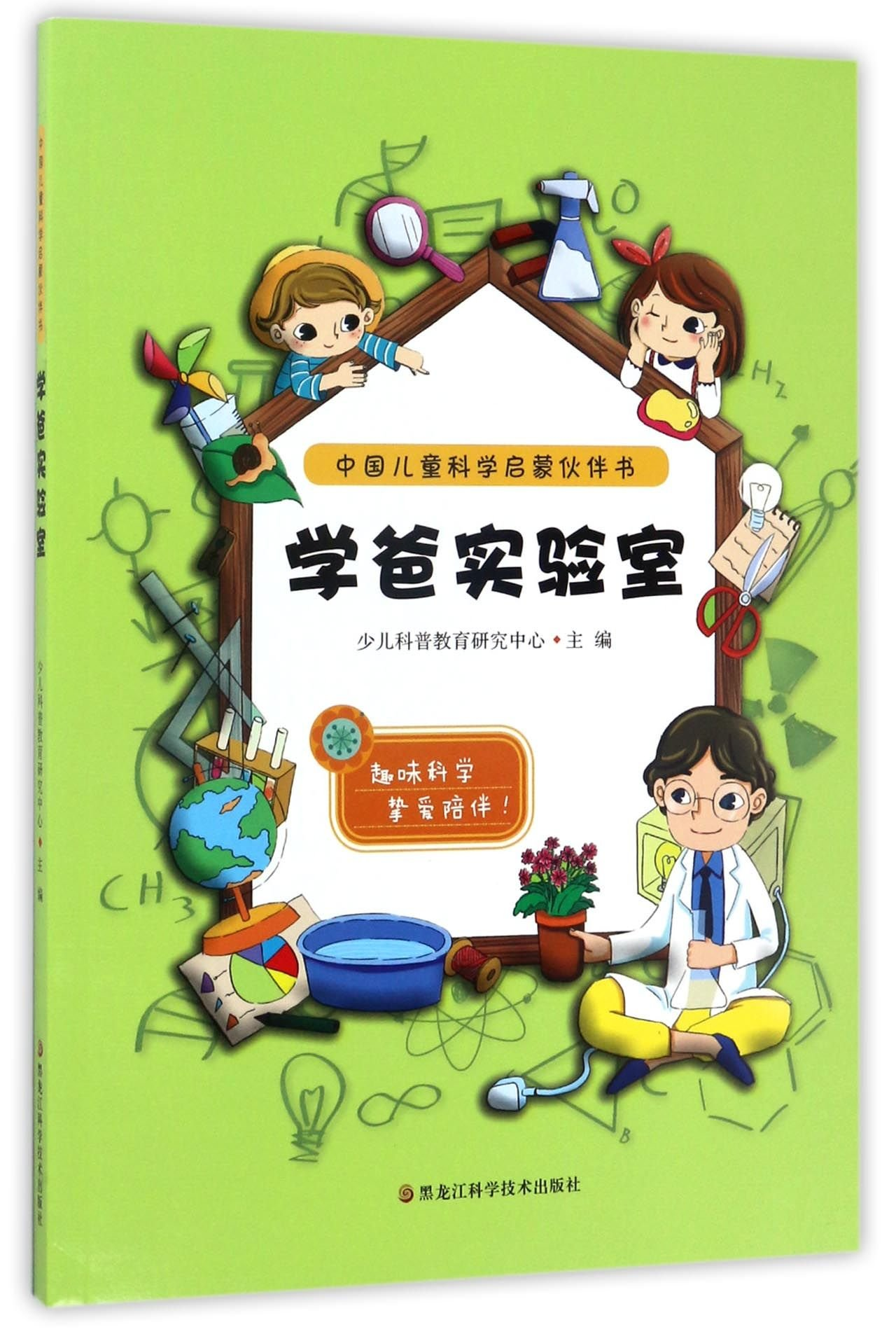 Lab for Dad in Study (Chinese Edition) pdf