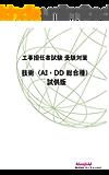 電気通信の工事担任者試験受験対策 技術(AI・DD総合種) 試供版