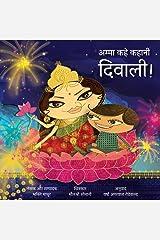 Amma, Tell Me about Diwali! (Hindi): Amma Kahe Kahani, Diwali! Paperback