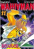 ワッハマン(11) (アフタヌーンコミックス)