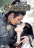 幻の王女チャミョンゴ DVD-BOX 最終章