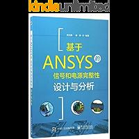 基于ANSYS的信号和电源完整性设计与分析
