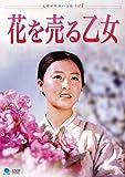 北朝鮮映画の全貌 花を売る乙女 [DVD]
