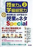 授業力&学級経営力 2019年 02月号