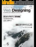 Web Designing 2013年6月号[雑誌]