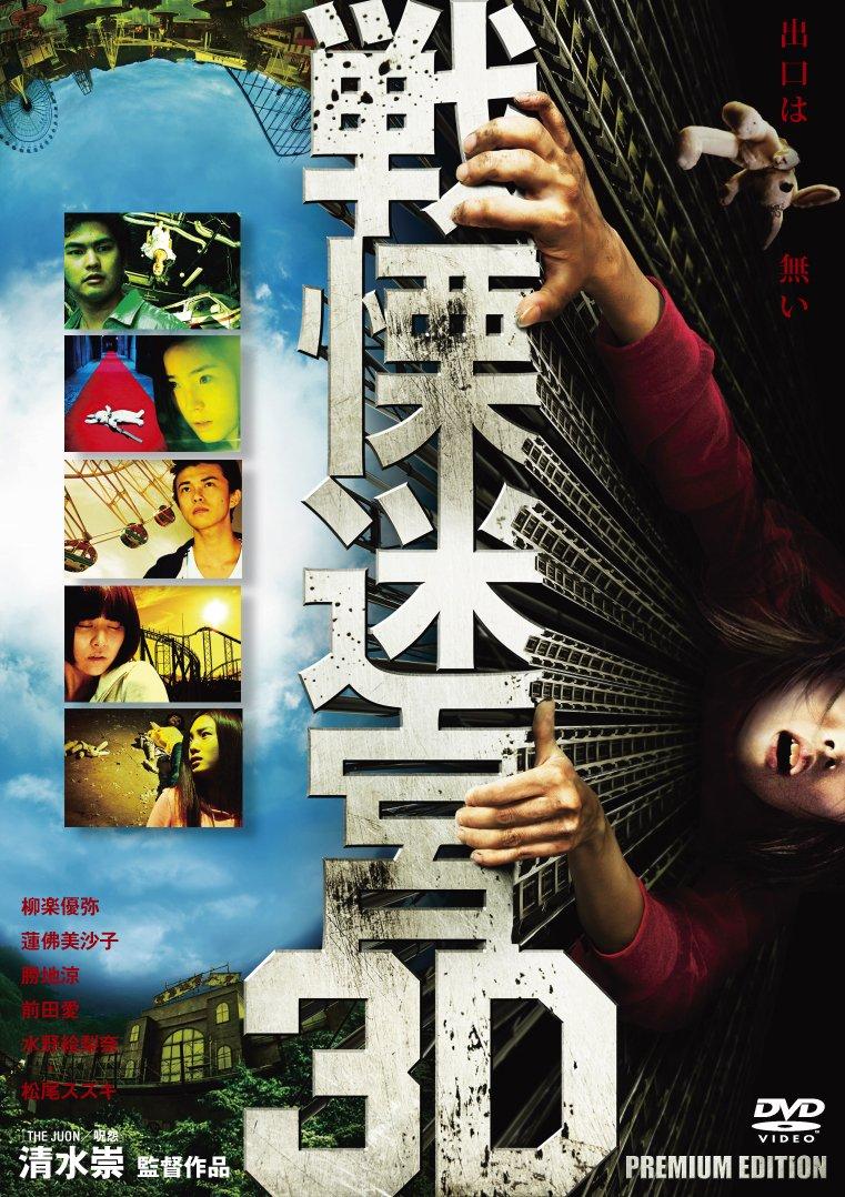 おすすめホラー映画⑱『戦慄迷宮 3D』