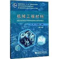 普通高等教育 十一五 国家级规划教材·高等学校理工科材料类规划教材:机械工程材料(第十版)